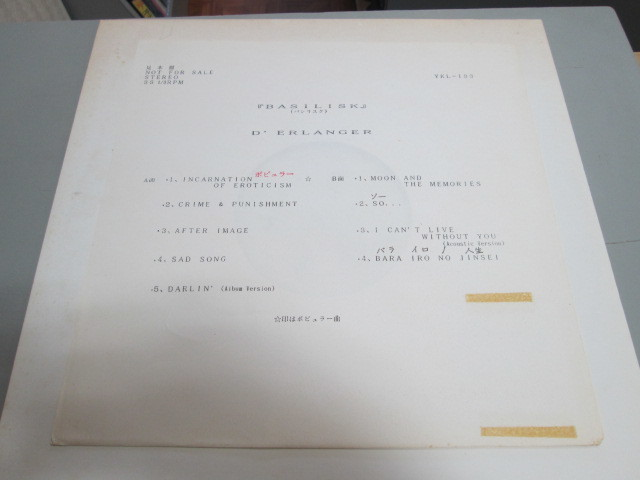 希少!洗浄済み!アナログ盤はプロモーションのみ!見本盤LP D'ERLANGER デランジェ BASILISK 和モノ