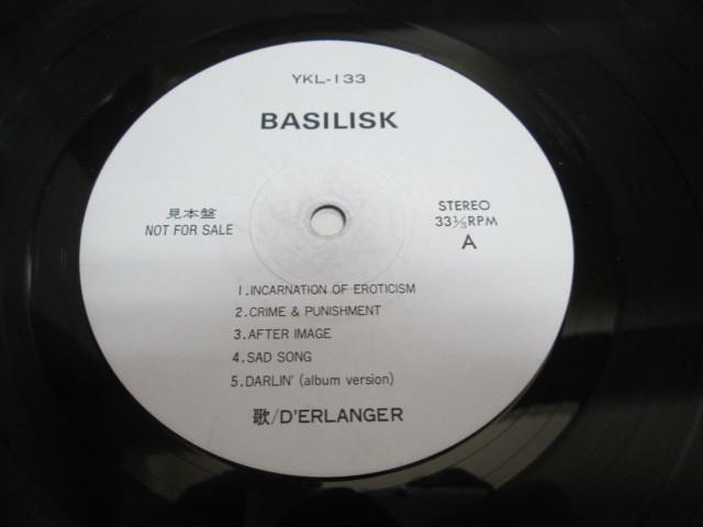 希少!洗浄済み!アナログ盤はプロモーションのみ!見本盤LP D'ERLANGER デランジェ BASILISK 和モノ_画像2