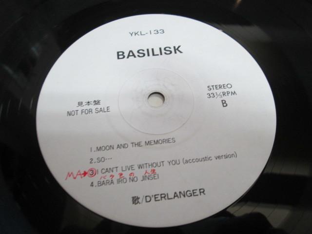 希少!洗浄済み!アナログ盤はプロモーションのみ!見本盤LP D'ERLANGER デランジェ BASILISK 和モノ_画像3