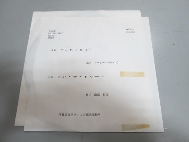 希少!見本盤7' バービー・ボーイズ chibi 織田哲郎 イン・ザ・ドリーム 和モノ