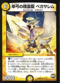 DMR22【R】幸弓の精霊龍 ペガサレム 在庫4 同梱可_画像1