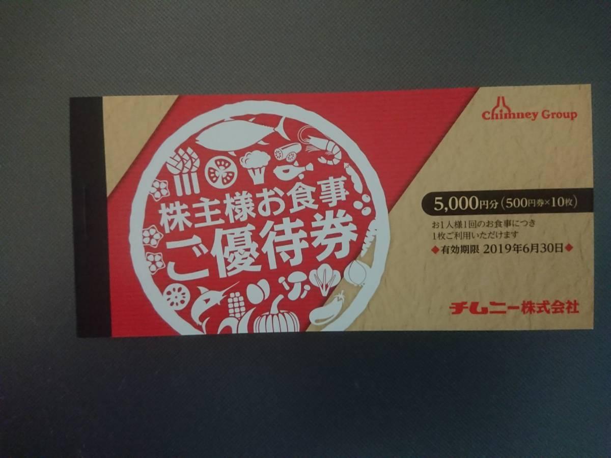 チムニー株主優待券 5000円分☆送料込☆