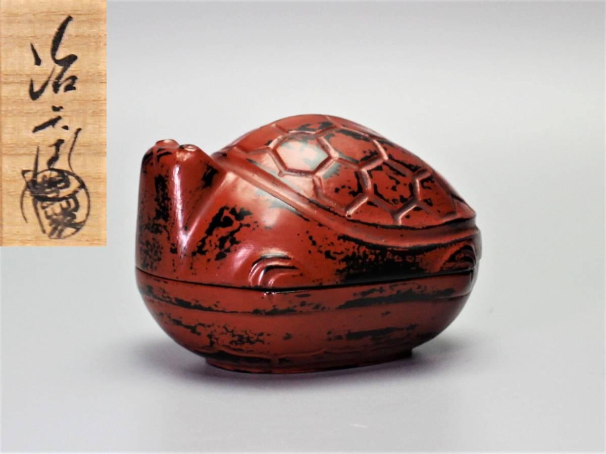 (好日)店頭展示品 二代 村瀬治兵衛造 根来塗 大亀香合 共箱 茶道具 アンティーク コレクション