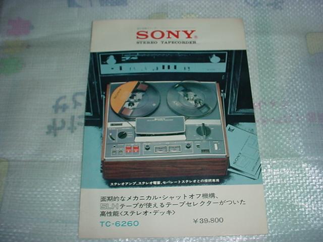 SONY TC-6260オープンリールデッキのカタログ_画像1