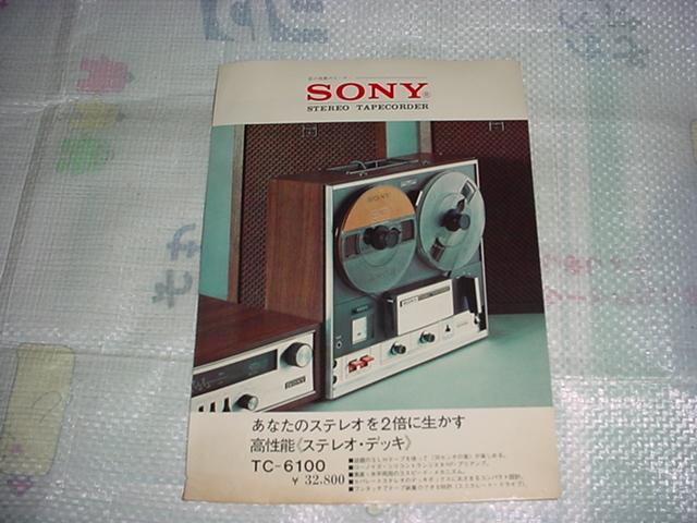 SONY TC-6100オープンリールデッキのカタログ_画像1