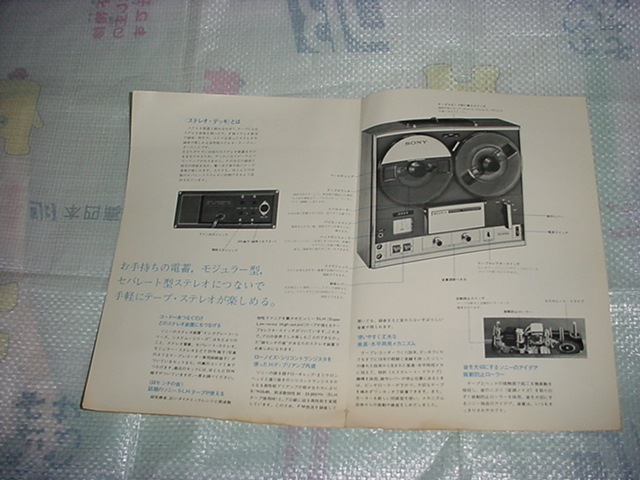 SONY TC-6100オープンリールデッキのカタログ_画像2