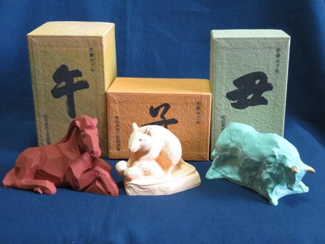 ◆干支 佐藤允了作 馬 彫刻 午 子 丑 動物 置物 3点◆