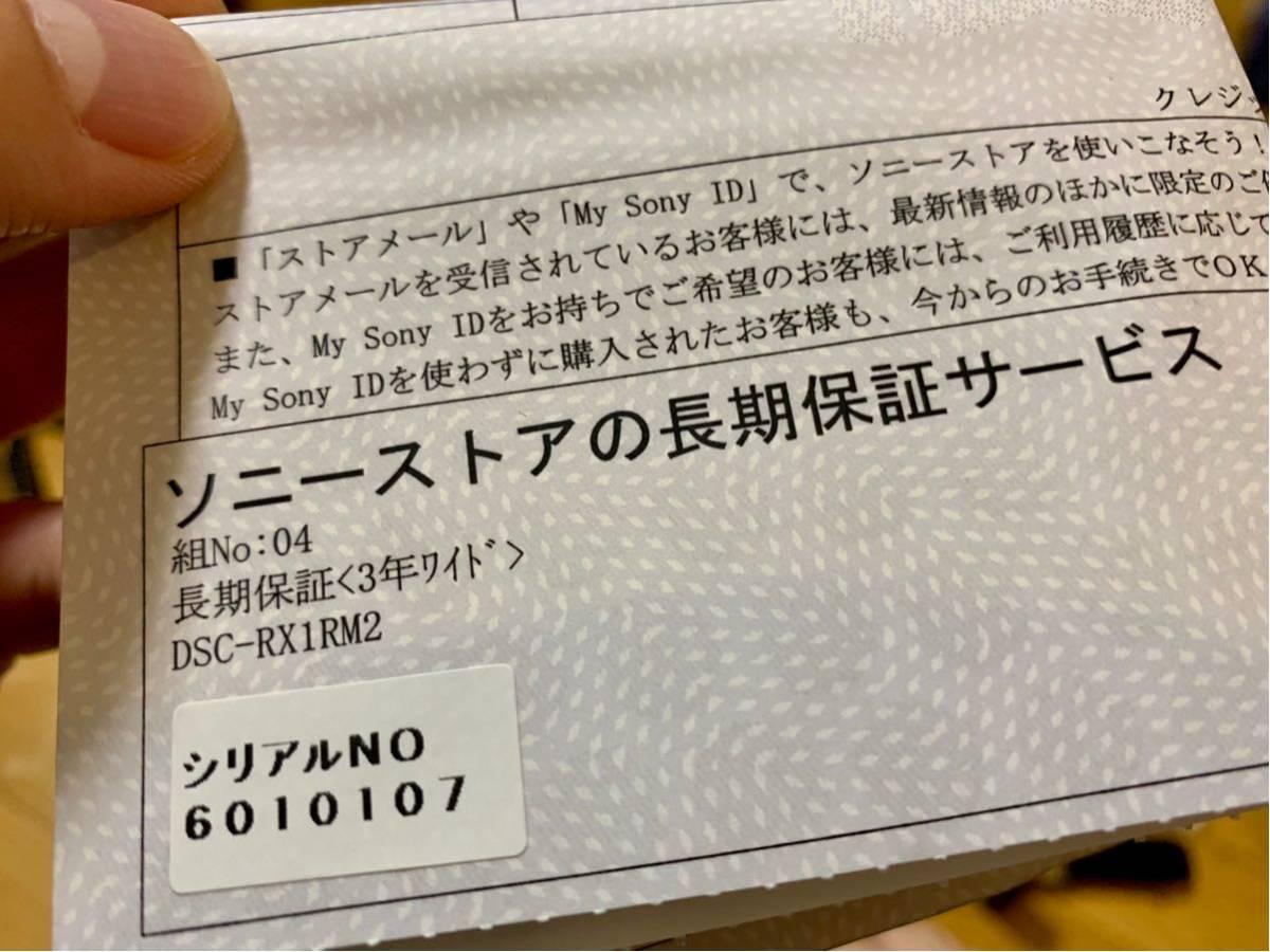 SONY RX1RII rx1r2 DSC-RX1RM2 保証付き Fotodiox Pro グリップ 純正フイルム おまけ付き 本体 ソニー-日本代购网图片10链接