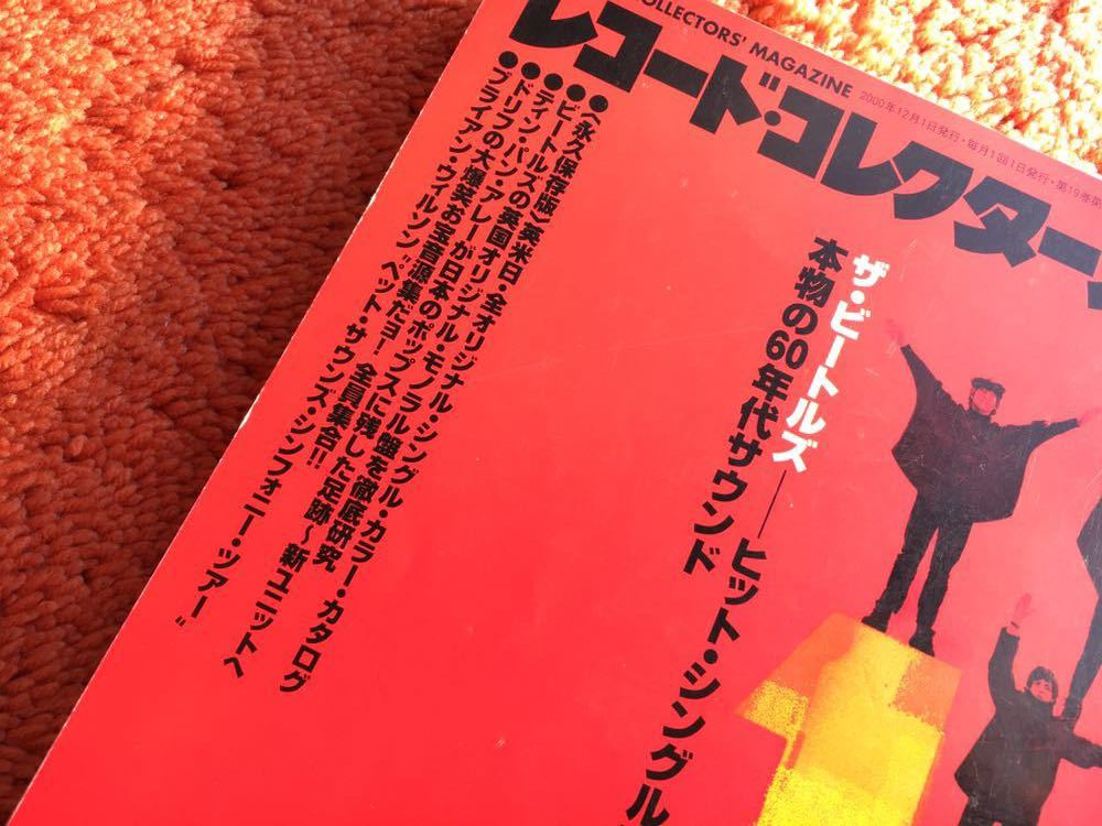 レコードコレクターズ 2000年12月号 特集 ザ・ビートルズ the Beatles ティン・パン・アレー ドリフ ブライアン・ウィルソン