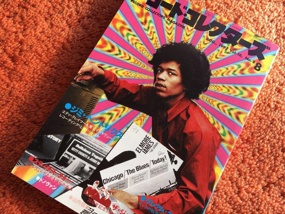レコードコレクターズ 1997年8月号 特集 ジミ・ヘンドリックス Jimi Hendrix ザ・ジャム グレアム・ナッシュ ステイタス・クォー