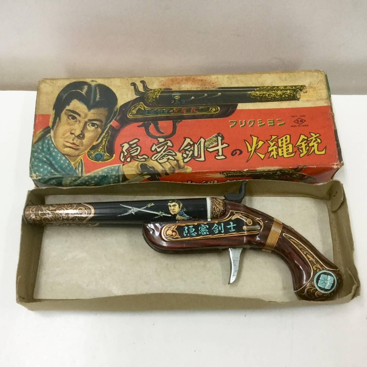 隠密剣士 火縄銃 野村トーイ製 ブリキ玩具 箱付き 1960年代 当時もの 珍品 レトロ ビンテージ