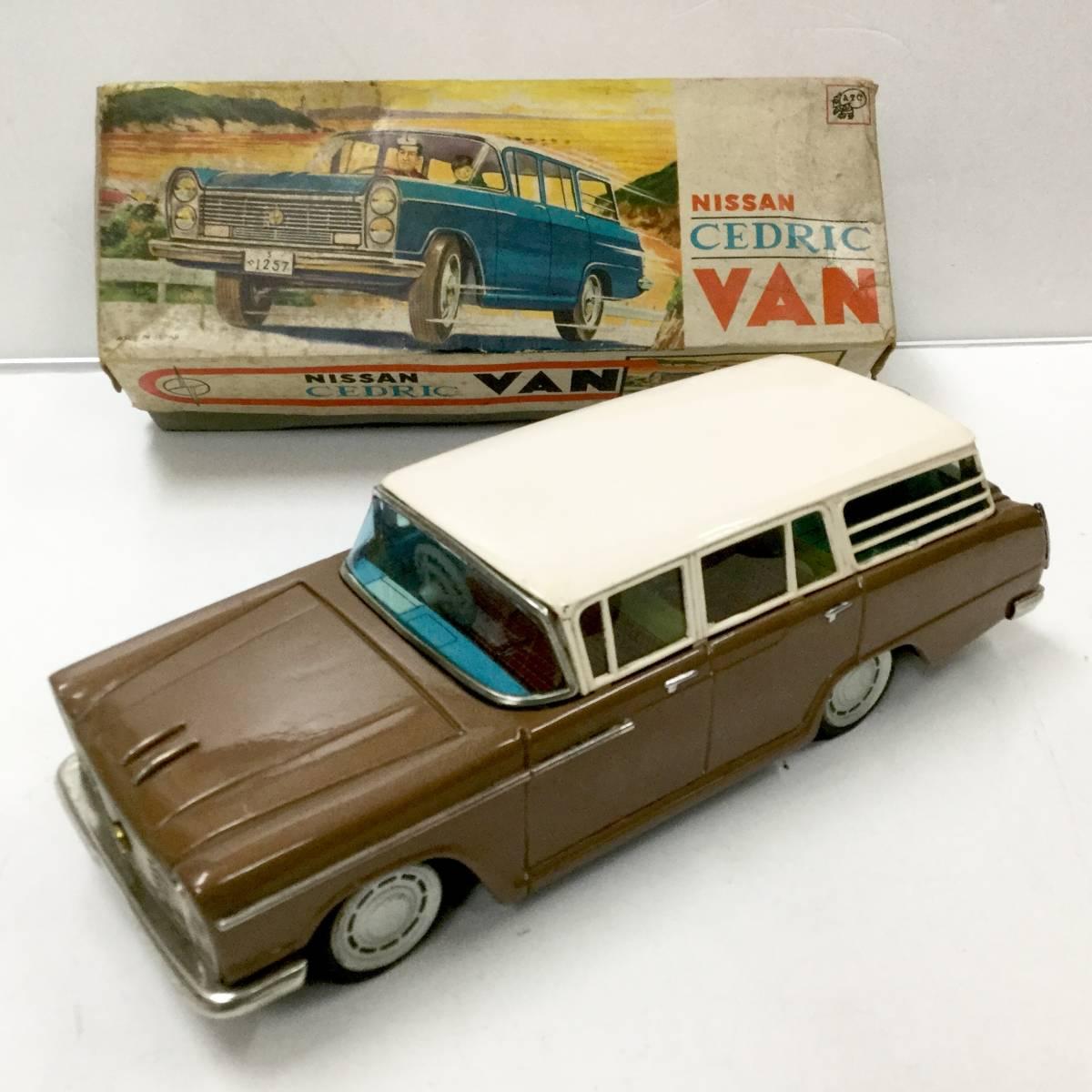 セドリック バン ブリキ玩具 アサヒ玩具 1960年代 当時もの レトロ ビンテージ 乗り物 日産 朝日玩具