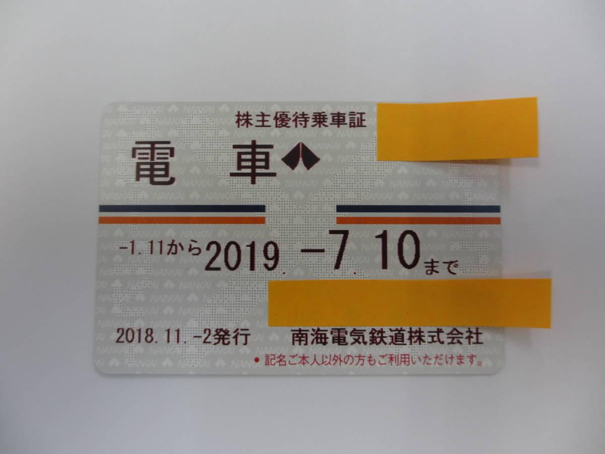 最新券 南海電鉄 株主優待乗車証(定期型)★2019年7月10日まで有効【送料無料:追跡有り】