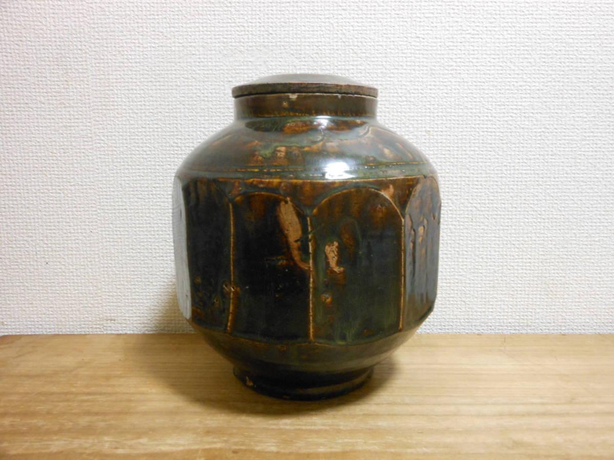 朝鮮古陶磁その32 飴釉(黒釉) 面取大壺 李朝後期18~19世紀 蓋にカケ・口縁に釉削げ、高台内に共色直しあり 座りは安定 真作保証拍卖