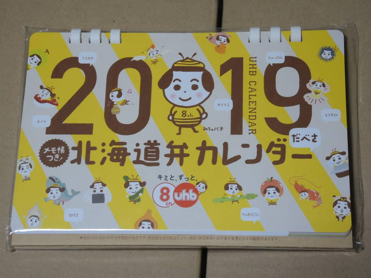 UHB [ not for sale ] 2019 Hokkaido   calendar desk memo pad