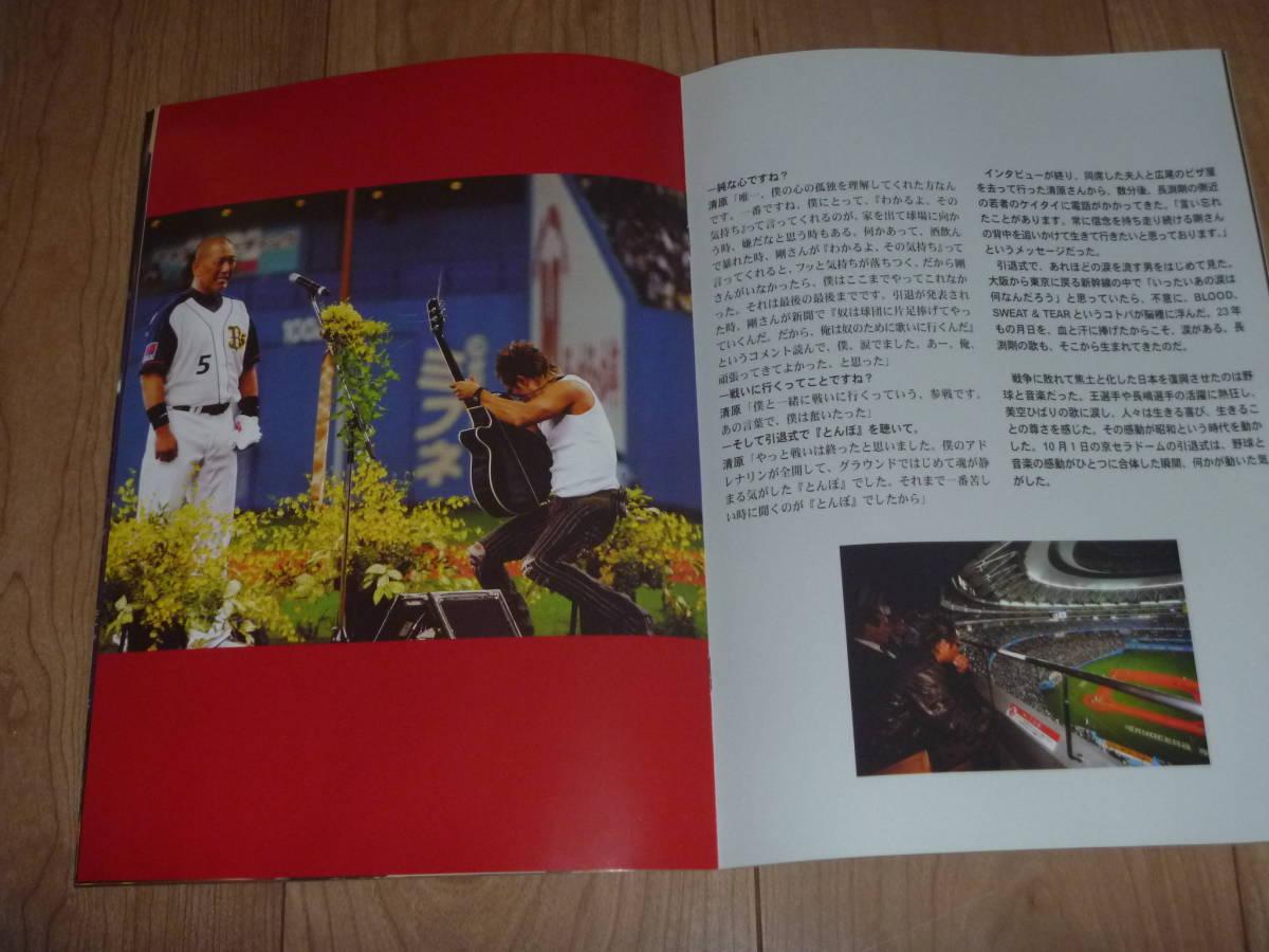長渕剛ファンクラブ会報No.71 清原和博 SPECIAL INTERVIW_画像3