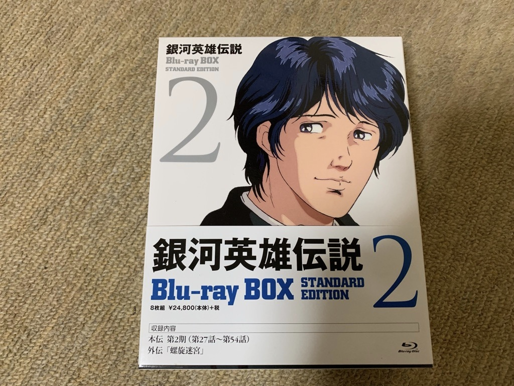 銀河英雄伝説 Blu-ray BOX STANDARD EDITION 2(中古品)