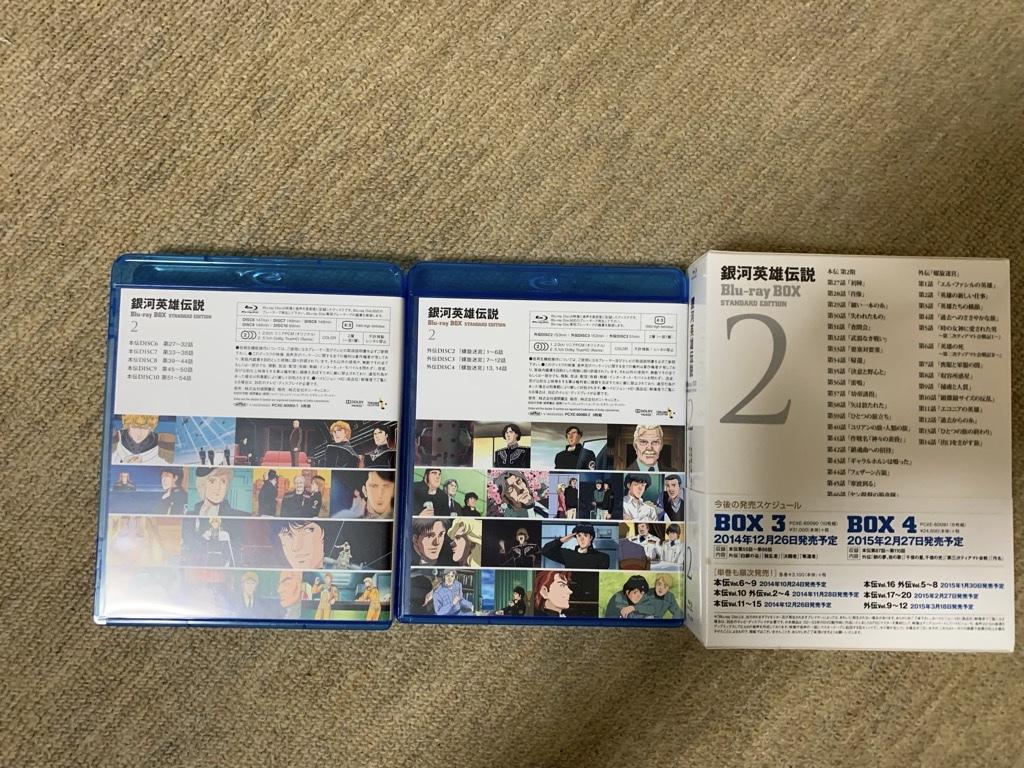 銀河英雄伝説 Blu-ray BOX STANDARD EDITION 2(中古品)_画像5