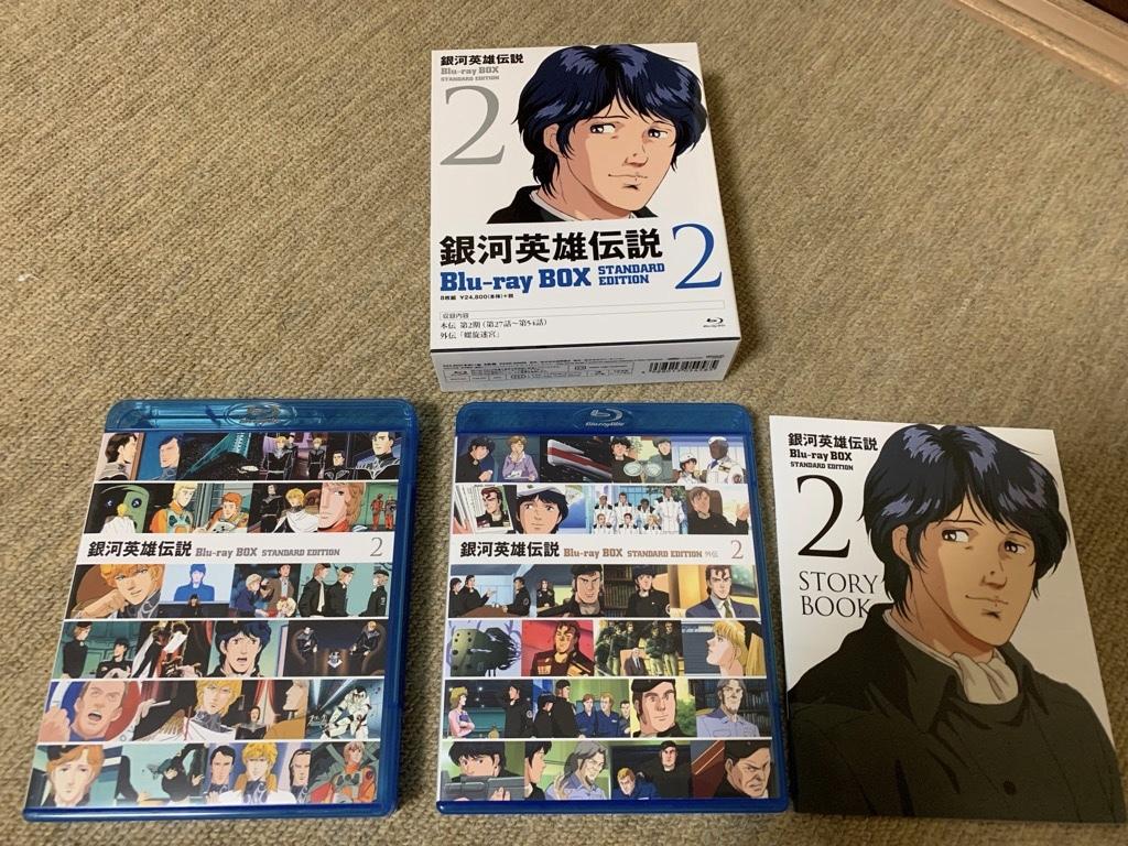 銀河英雄伝説 Blu-ray BOX STANDARD EDITION 2(中古品)_画像6