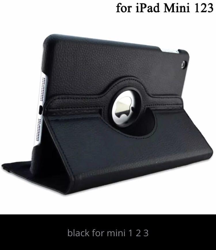 送料無料 360°回転 iPad mini アイパッド ミニ 1 2 3 対応 PUレザー ケース カバー ブラック_画像1