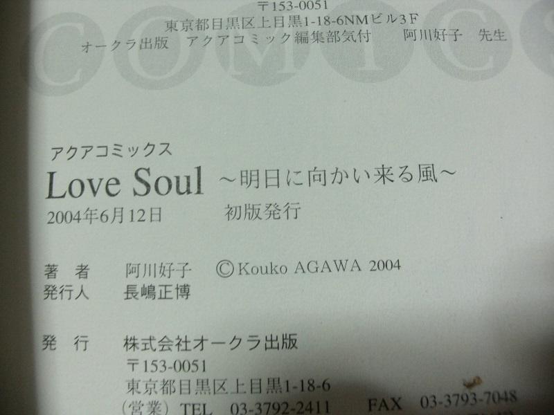 Love Soul  ラブソウル ☆☆阿川好子☆☆_画像2