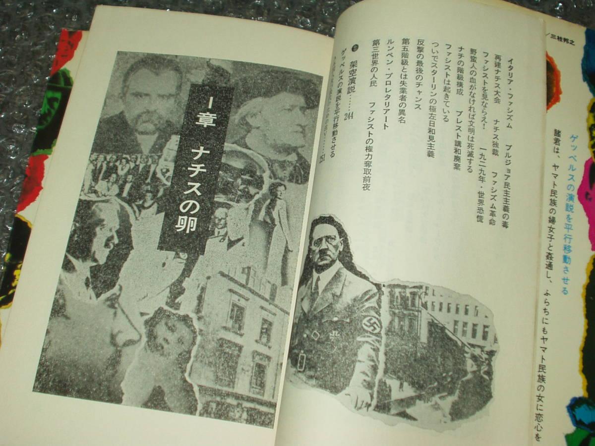 書籍◆平岡正明「ヒトラー学入門/革命を志す諸君へ」ゼロ・ブックス~ナチス/ファシズム/ファシスト_画像4