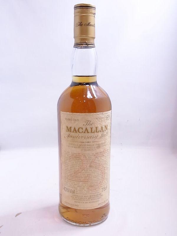 ◆◇古酒 ザ・マッカラン アニバーサリーモルト 25年/The MACALLAN Anniversary Malt 25Y