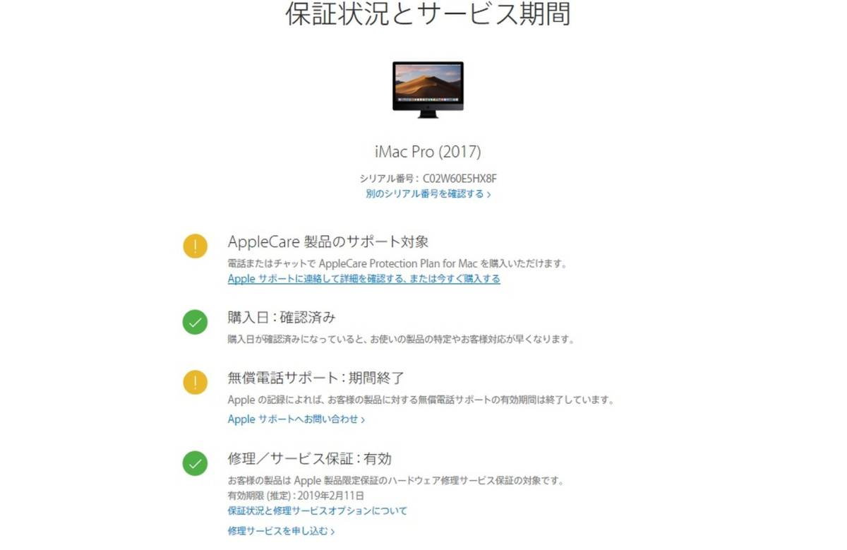 816 超ハイスペック 超美品 Apple iMac Pro 2017 5K 27inch CTO CPU intel XeonW 2.3GHz 18コア メモリ 128GB SSD 2TB Radeon Vega 64 中古_画像8