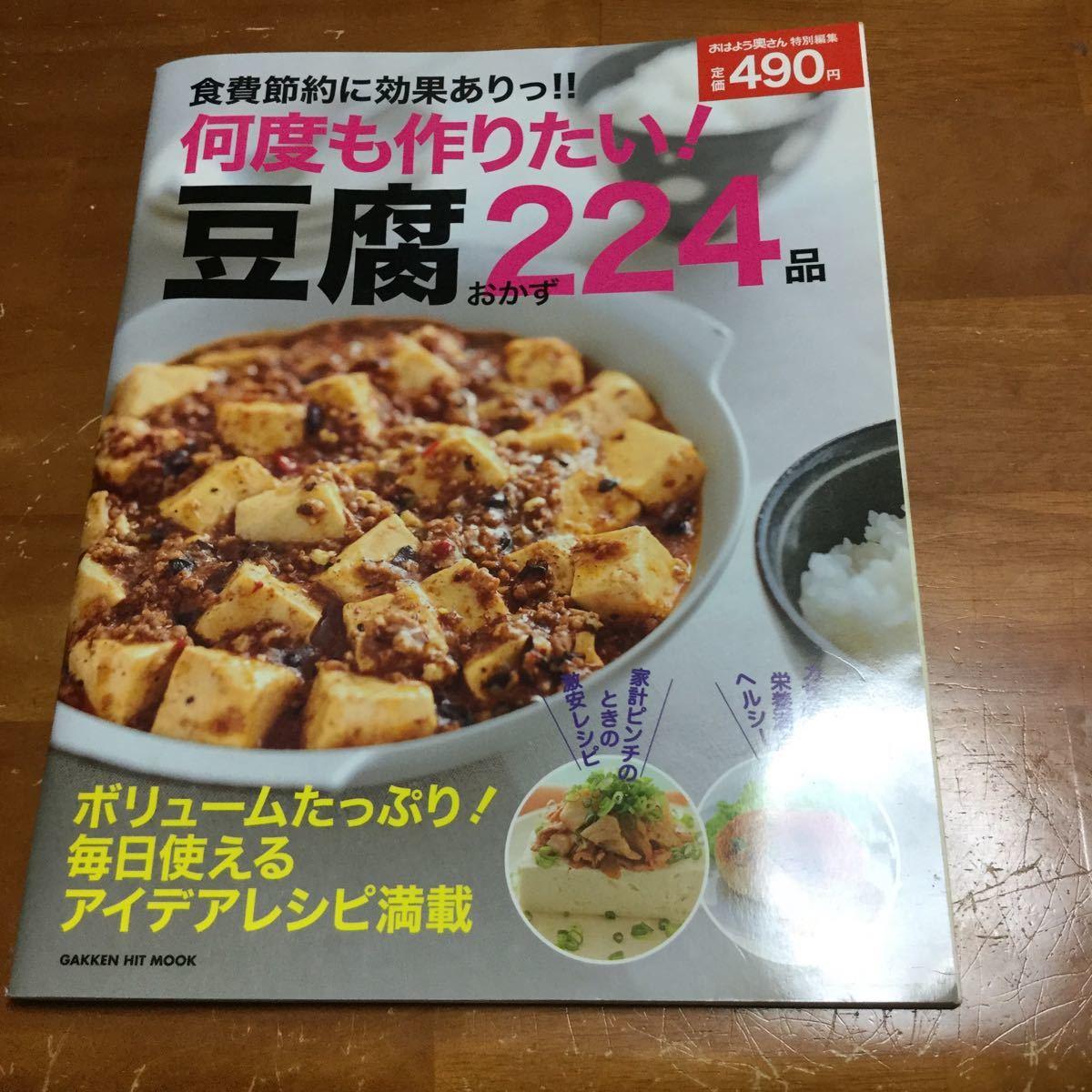 豆腐おかず224品