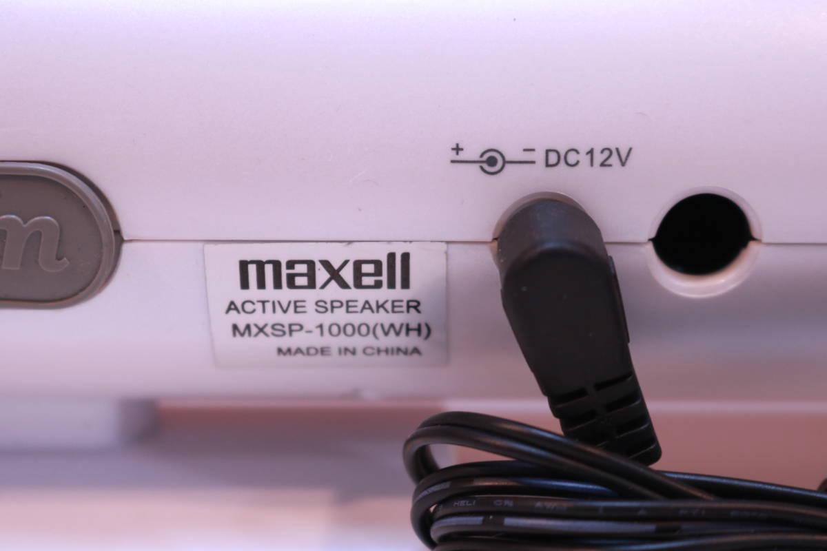 アクティブスピーカー maxell MXSP-1000 Speaker System■(A3426)_画像8