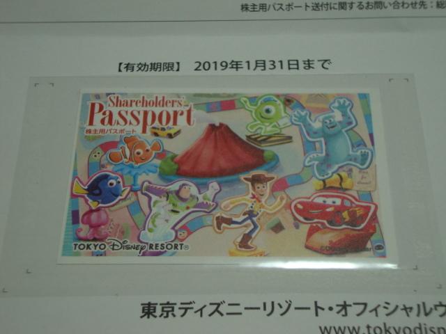 東京ディズニーリゾート株主パスポート1枚 有効期限:2019年1月31日まで