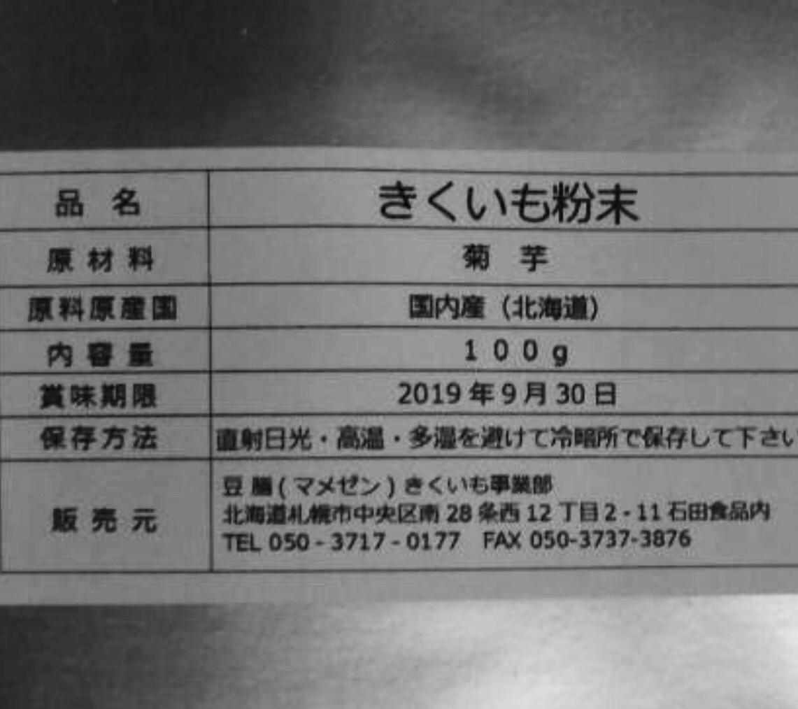 人気 生菊芋をドーンと1.4キロ以上使用!北海道限定オマケ付 菊芋パウダー&菊芋チップスセット お得 格安 激安 健康 美容_2021.06.30に変更