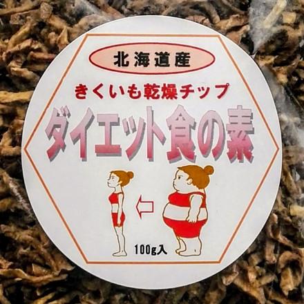 人気 生菊芋をドーンと1.4キロ以上使用!北海道限定オマケ付 菊芋パウダー&菊芋チップスセット お得 格安 激安 健康 美容_画像2