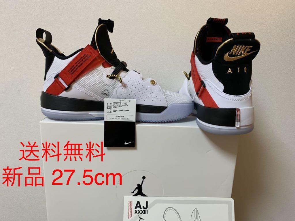 471e3518d86 free shipping [ new goods ]27.5cm NIKE AIR JORDAN XXXIII PF air Jordan 33