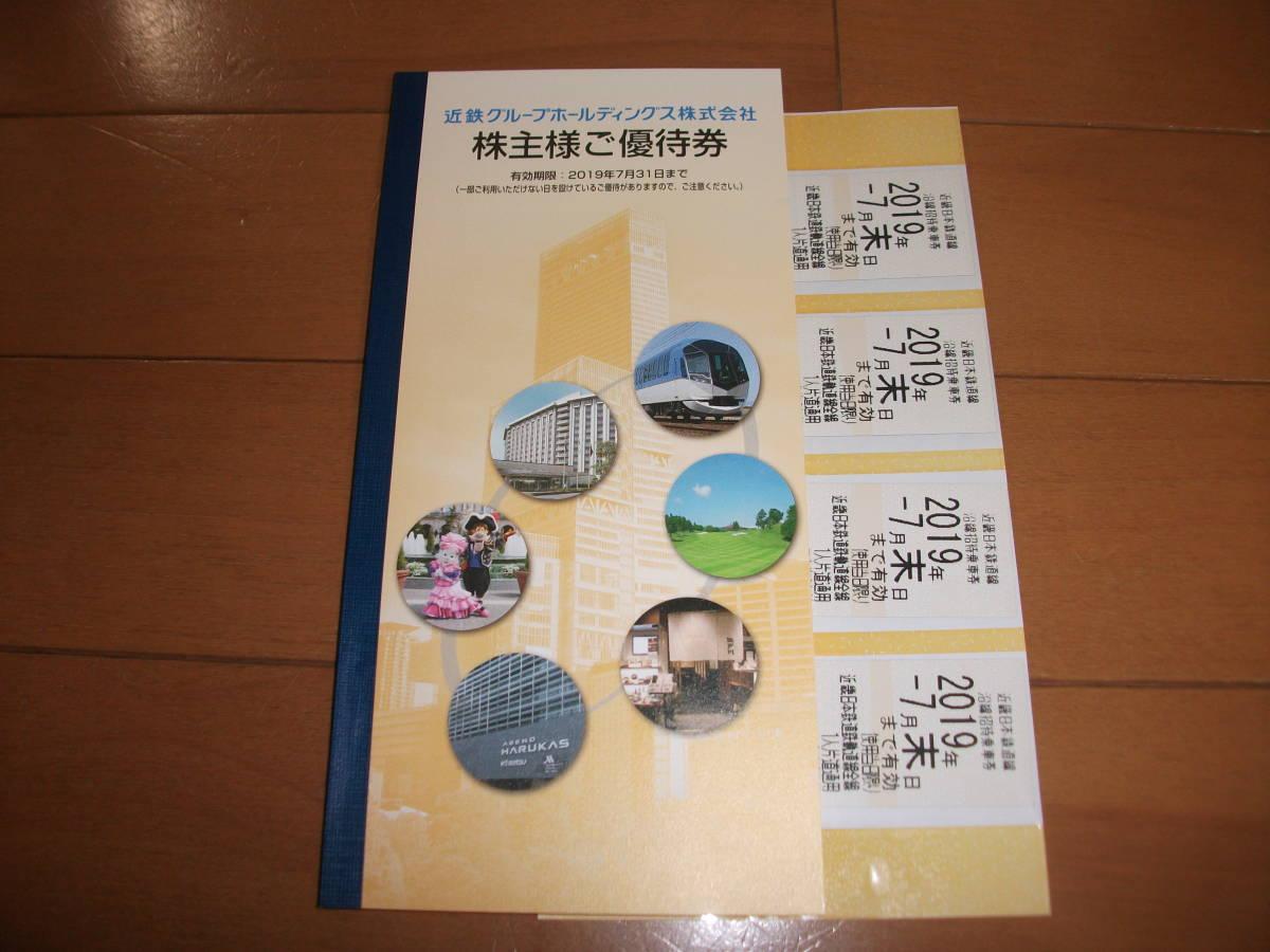 ☆近鉄グループHD 株主優待 冊子1冊 + 乗車券 4枚 ☆