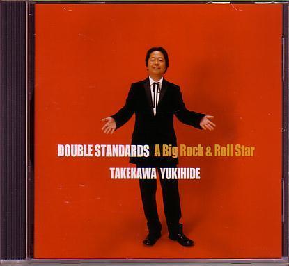 タケカワユキヒデCD「ダブル・スタンダード/DOUBLE STANDARDS A Big Rock & Roll Star」武川行秀 ゴダイゴTTCD0202中古 _画像1