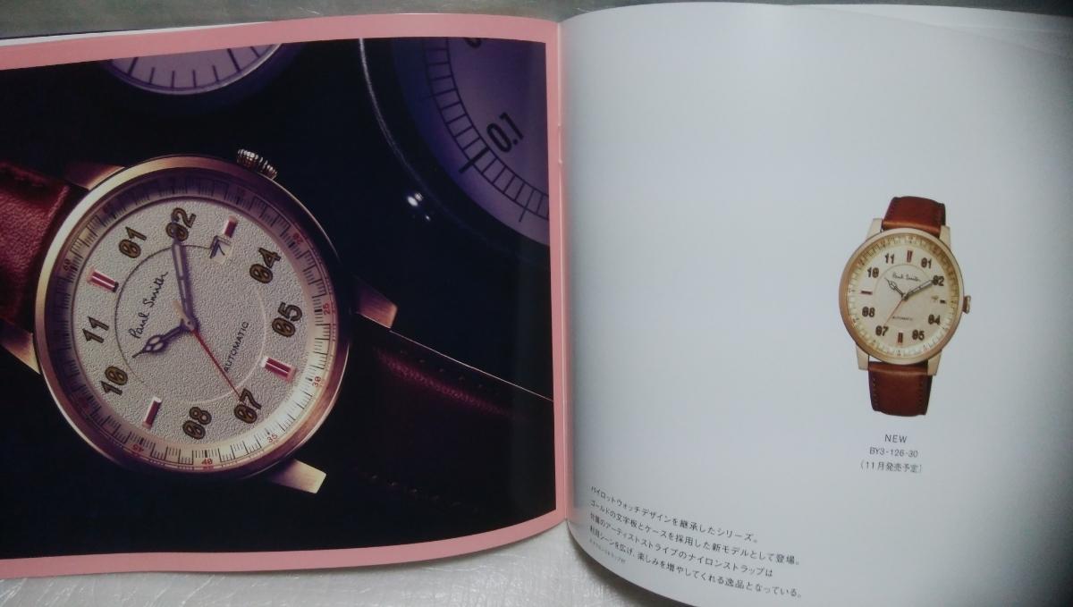 ポールスミス Paul Smith 腕時計カタログ  2018年 ウォッチ 即決 48P_画像3