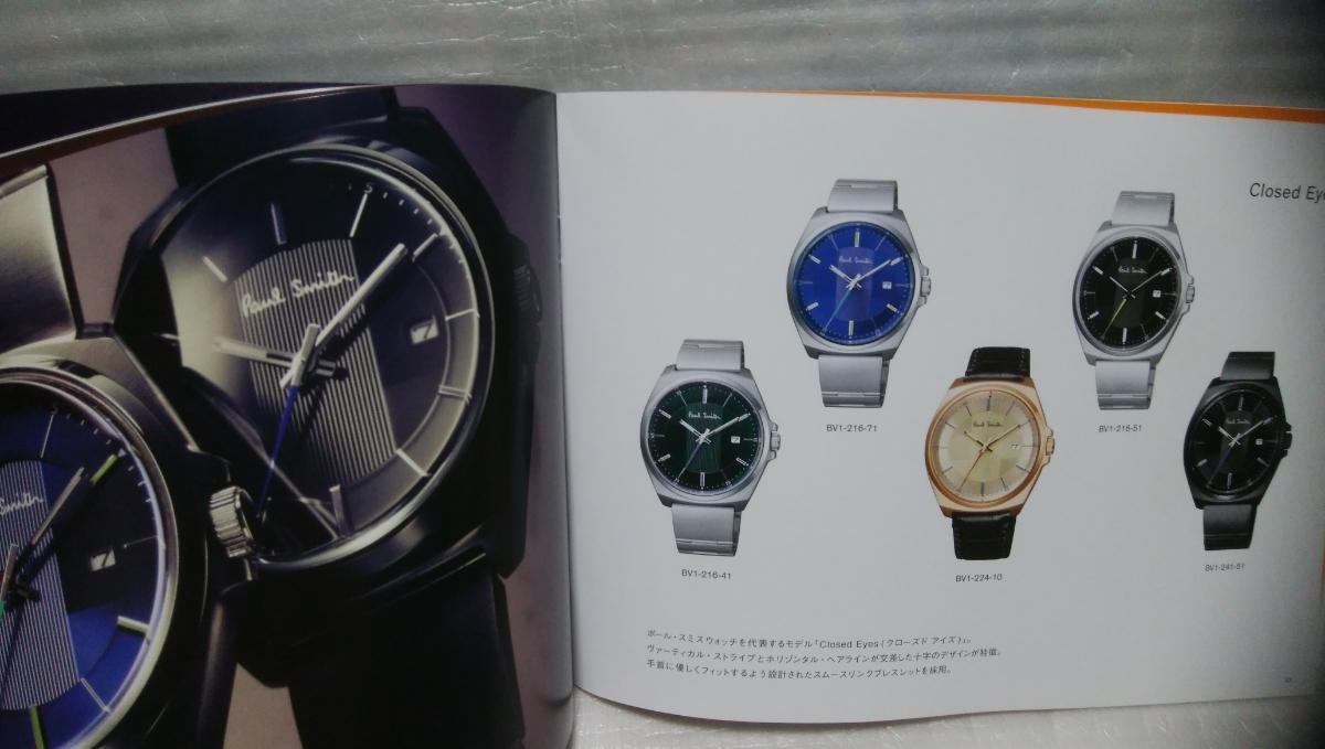 ポールスミス Paul Smith 腕時計カタログ  2018年 ウォッチ 即決 48P_画像2