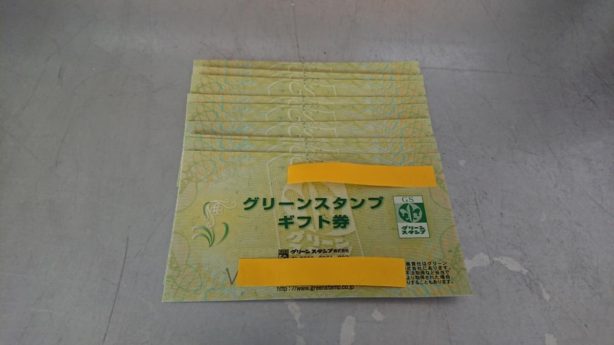 グリーンスタンプ ギフト券×10
