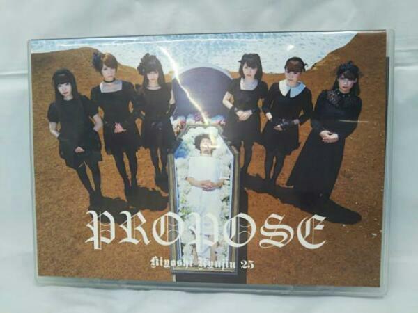 清竜人25 CD PROPOSE(初回限定盤)