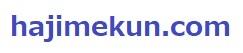 全国のはじめくん、あなた固有のドメインは要りませんか? hajimekun.com 譲渡します。_覚えやすい…世界中であなただけのドメイン