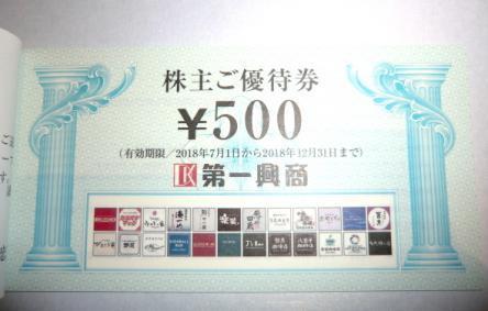 【送料無料】第一興商株主 優待券 5000円分