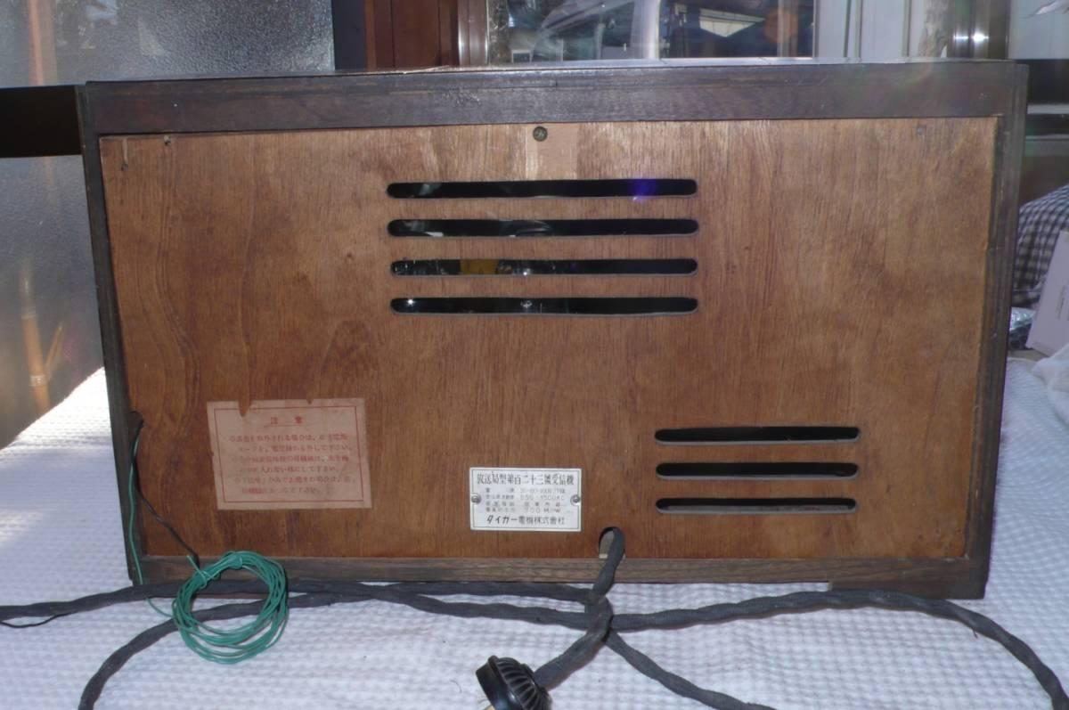 タイガー電機 放送局型第123號受信機 整備品_画像5