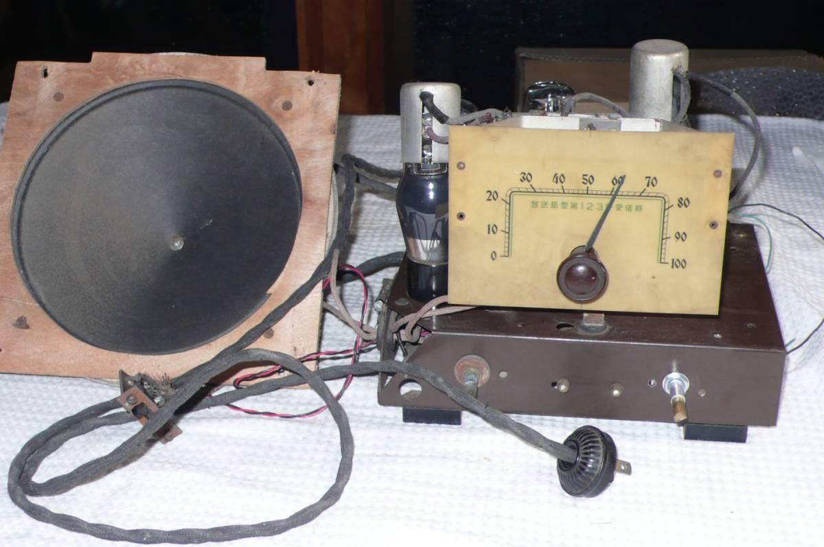 タイガー電機 放送局型第123號受信機 整備品_画像7