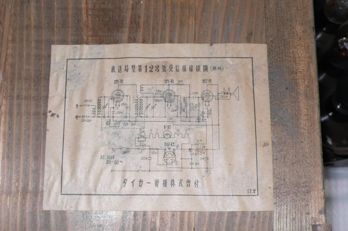 タイガー電機 放送局型第123號受信機 整備品_画像9