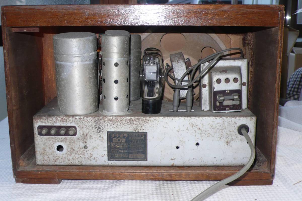 ナナオラ80型 高1真空管ラジオ ジャンク_画像6