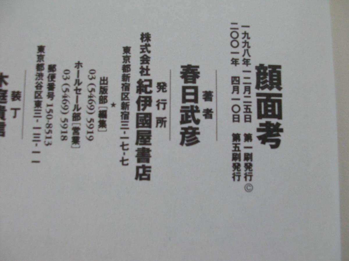 ●春日武彦★顔面考*紀伊國屋書店 (単行本) 送料\150_画像2