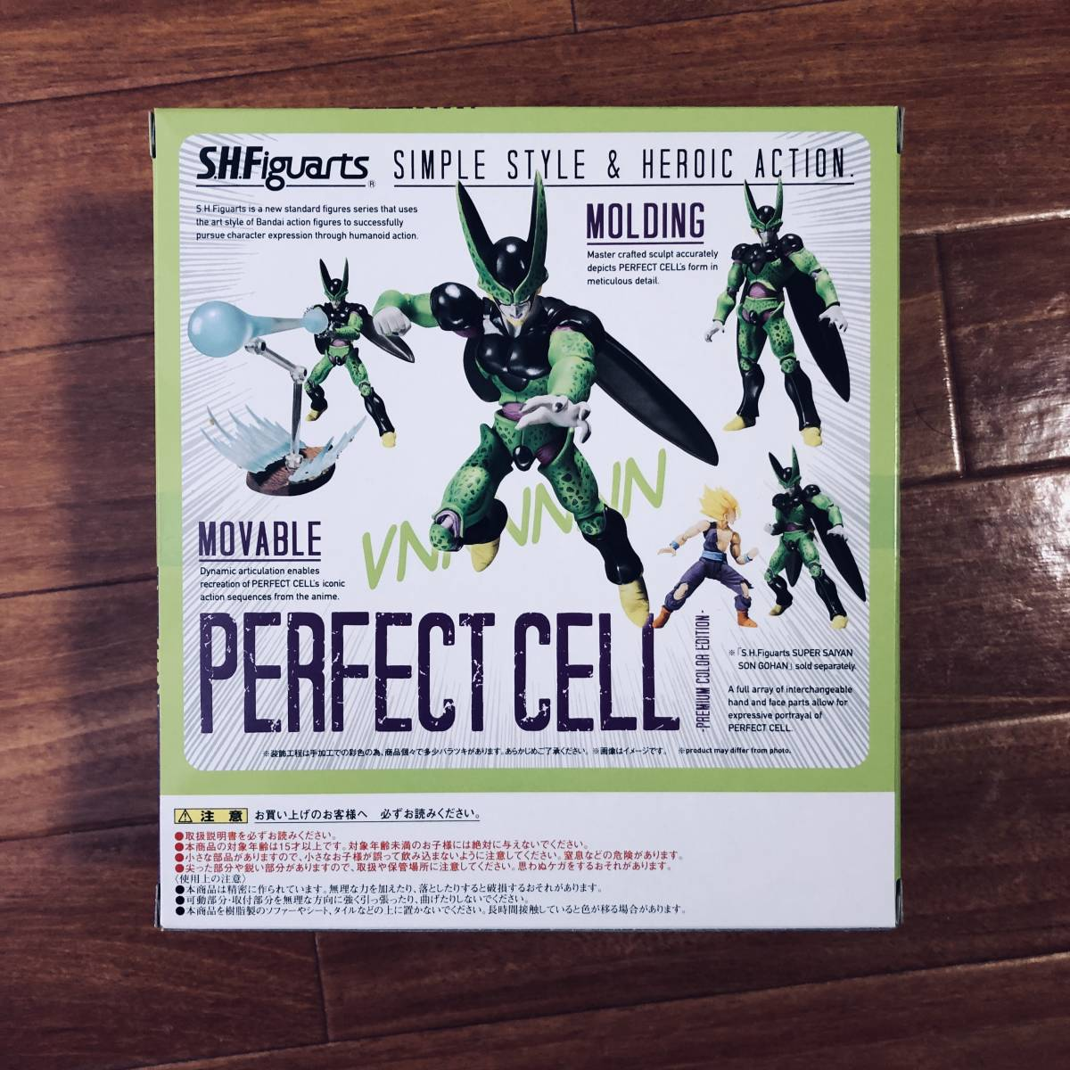 【新品未開封】 S.H.Figuarts セル完全体 Cell Dragon Ball Z Premium Color Edition _画像2