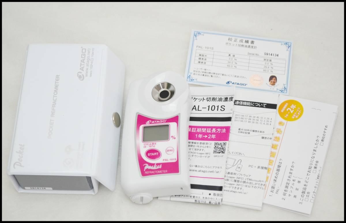 2f32867ff9a1 代購代標第一品牌- 樂淘letao - 未使用アタゴポケット切削油濃度計PAL-101S ATAGO