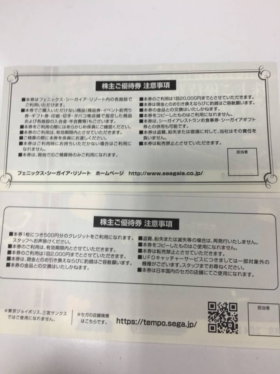 セガサミーホールディングス 株主優待券 5000円×2枚&UFOキャッチャー500円分×2枚 2019年12月末まで_画像4